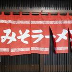 ふく寿 - みそラーメン