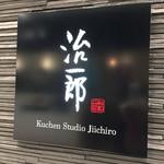 クーヘンスタジオ 治一郎 - お店看板。