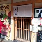 鱗介領 信海 食事処 - お店の入り口
