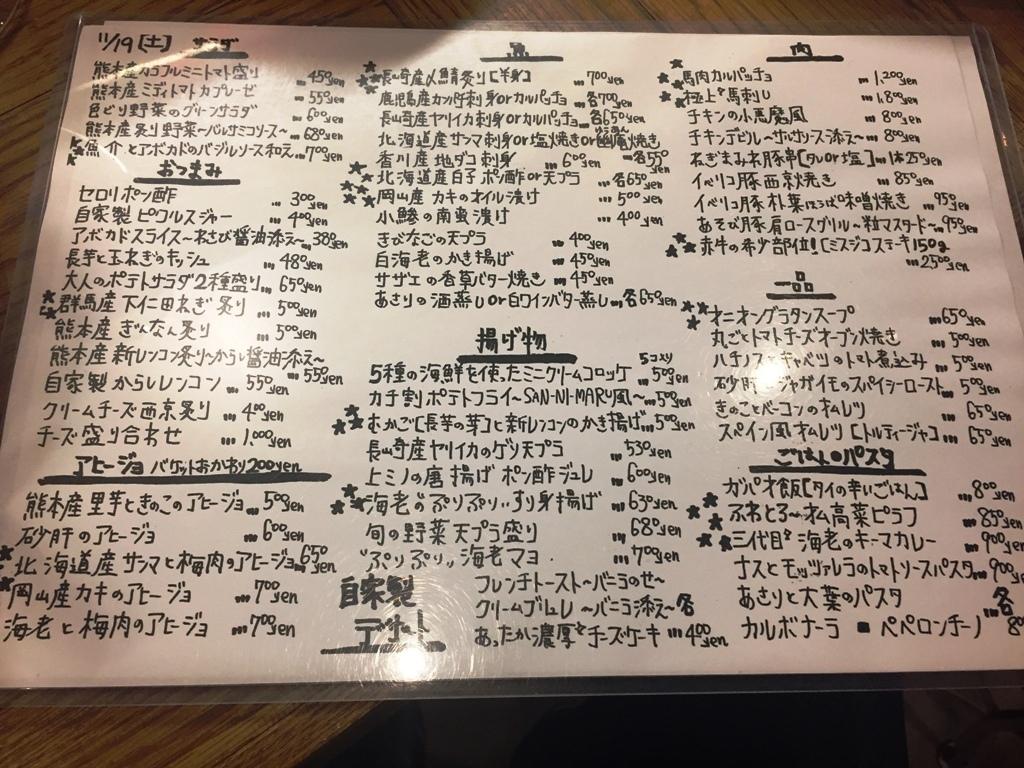 健軍食堂 サンニマル