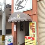 洋食の店 キッチンK - 店の外観