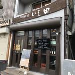 活魚料理 いし田 - 店の外観