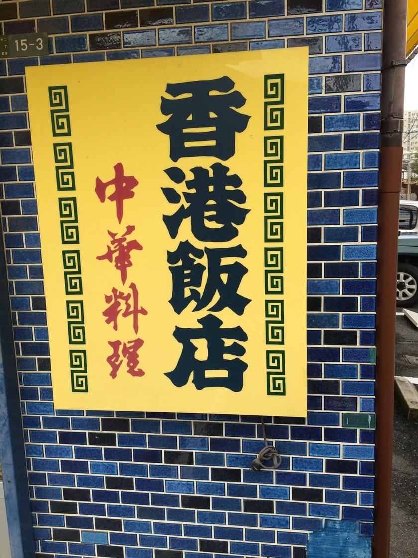 香港飯店 中筋店