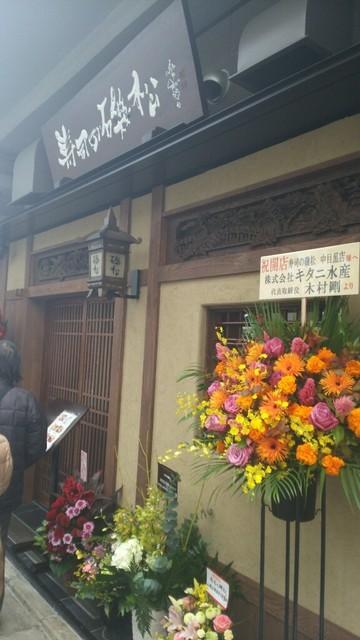 寿司の磯松 中目黒店 - 店舗外観になります