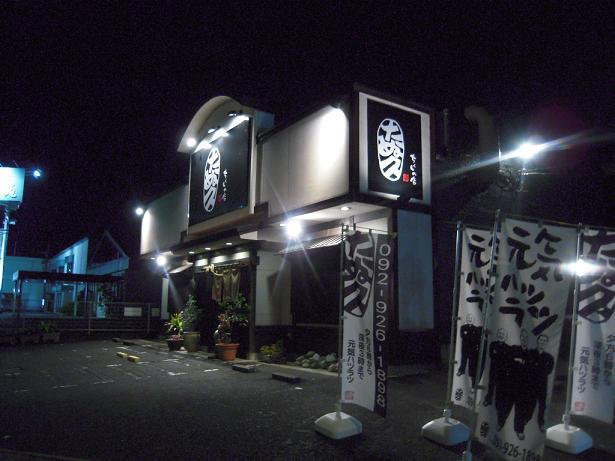 たぬ久 筑紫野店