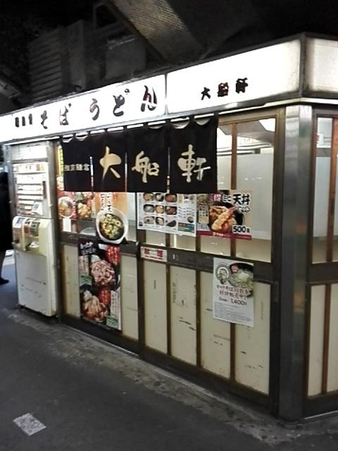 駅そば 大船軒 藤沢そば店 - が・い・か・ん