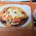 エアポートキッチン - グラタンメニューをピックアップ