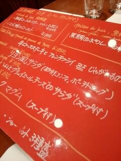 ル・リオン - 手書きのメニュー表です☆