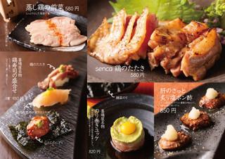 senca鶏本店 喜場屋 - 逸品