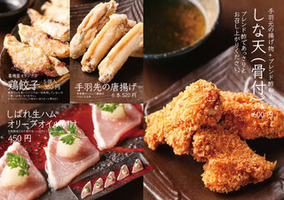 senca鶏本店 喜場屋 - 揚げ物