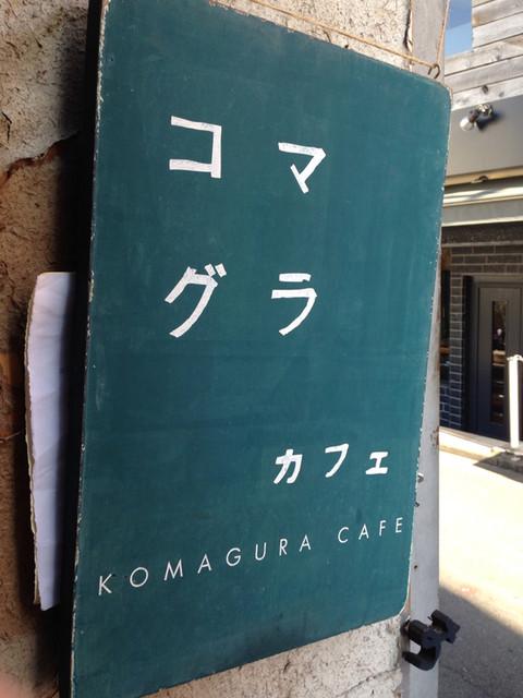 コマグラカフェ