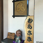 元祖 むらさき - 入口のオブジェ