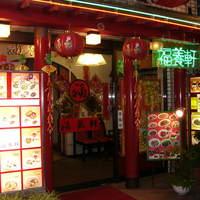 """横浜中華街 福養軒 - 入り口右手に緑色のネオンサイン""""福養軒""""を目印にして下さい。"""