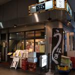 三洋食堂 - お店外観