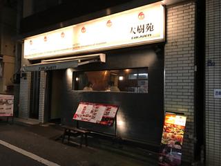 太樹苑 西新宿店Part2