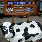 オーロラタウン93りくべつ 観光・物産館 - 乳牛の産地