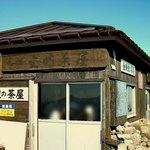 元祖 金時茶屋 - 店舗外観