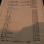 もつ鍋専門店 真心 - メニュー(鍋)