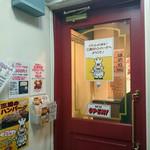 三浦のハンバーグ - 入口