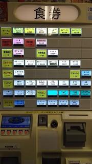 松福 - メニュー券売機(2016年11月)