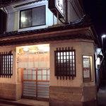 甘味喫茶 塩川 - 城下町に風情を添える外観
