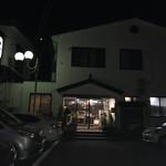 旅館 大和屋 -