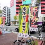 元祖ラーメン長浜家 - キーワードは、ラーメン450円・ネギ多めサービス・24時間営業。