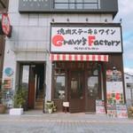 塊肉ステーキ&ワイン Gravy'sFactory - 昼の外観
