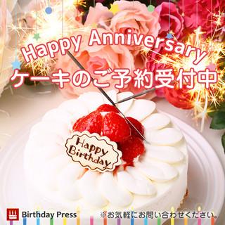 記念日のケーキも受け付けております!