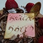 アン・プチ・パケ - シャンティーショコラフレーズ