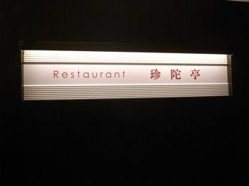 レストラン珍陀亭