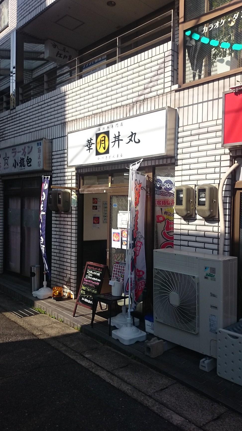 華月丼丸 田辺通り店