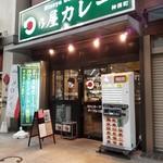 Hinoyakare - 外観