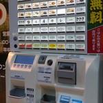 Hinoyakare - 自動券売機
