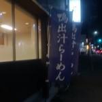 麺麓menroku - のぼり