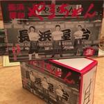長浜屋台 やまちゃん - お土産ラーメン、2食入り 750円       お店以外では売っていません。