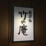 くずし割烹 天ぷら竹の庵 - お店