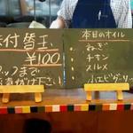 UMAMI SOUP Noodles 虹ソラ - 味付替玉の案内(+今日のオイル)(2016年11月24日)