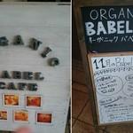バベル カフェ -