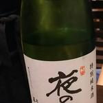 かきと水晶焼き 空 - 1611 空 夜の帝王@600円