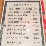 蕎麦 魯庵 - ランチ:本日のおすすめメニュー