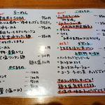 59243071 - いいづか(メニュー)