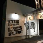精肉問屋直営焼肉店 やきにくの蔵 -