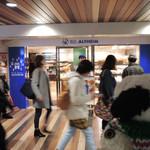 アルヘイム - ちびつぬ「このパン屋って、HOKUOだったわよね~??」  知らない間に天王寺駅にあるパン屋さんの店名が 『HOKUO』から『ALFHEIM(アルヘイム)』に変わってて びっくりのボキら。
