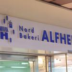 アルヘイム - 同じお店だけど店名を変えたそうです。
