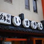 いまきん食堂 - 2016年11月吉日