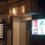 肉のすずき - 2016.11 店舗外観