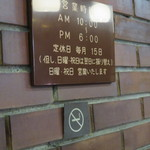 光原社 可否館 - 営業時間
