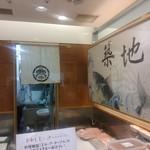 築地 竹若 - 調理場