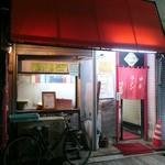 味王國 - 都立家政駅の南口商店街